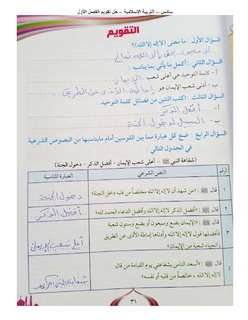 حل كامل تقويم الصف السادس تربية اسلامية الفصل الأول ملفات الكويت التعليمية