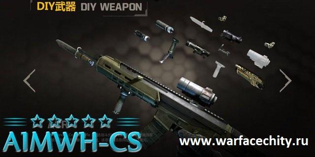Читы на warface на оружие