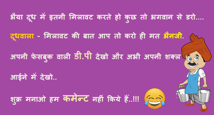 Hindi desi funny jokes