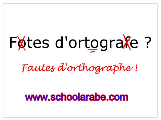 هذه هي أكثر الأخطاء شعيوعا في قواعد اللغة الفرنسية