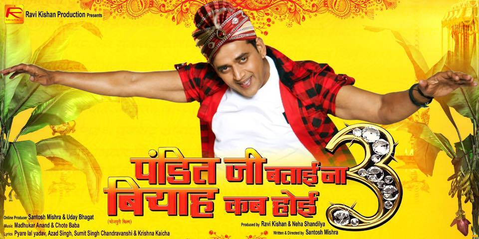 Pandit Ji Batai Na Biyaah Kab Hoi 3 Upcoming movie Ravi Kishan New Poster & Release date, star cast