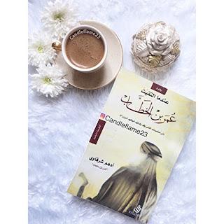 عندما التقيت عمر بن الخطاب - رواية - مقتطفات - أدهم شرقاوي