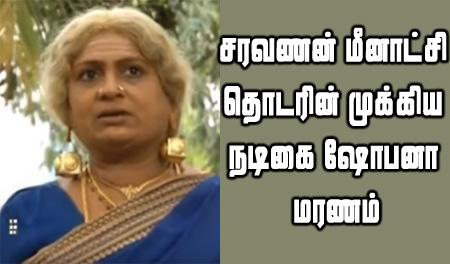 Aaravanan Meenakshi Actress Shobana passed away