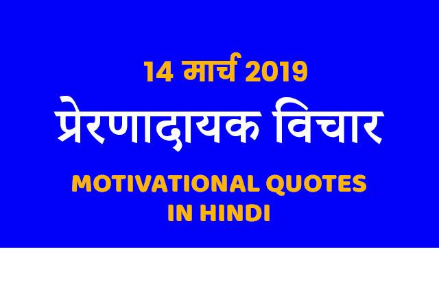 Motivational Quotes आज का सुविचार