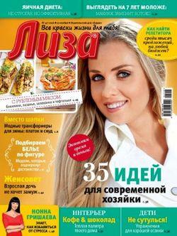 Читать онлайн журнал<br>Лиза (№47 ноябрь 2016)<br>или скачать журнал бесплатно