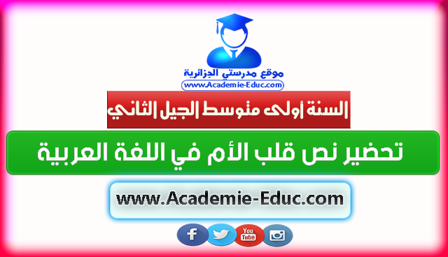 تحضير نص قلب الأم في اللغة العربية للسنة اولى متوسط الجيل الثاني