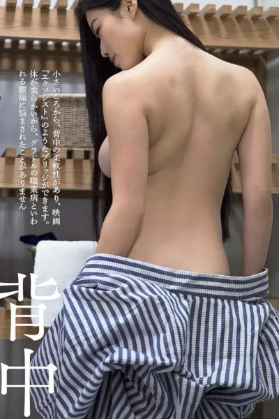 Asuka Oda 小田飛鳥, FLASH 2019.06.25 (フラッシュ 2019年6月25日号)