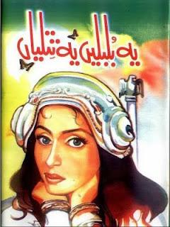Ye Bulbulain Ye Titliyan by Maha Malik Pdf