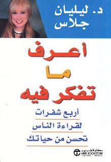 تحميل كتاب أعرف ما تفكر فيه - ليليان جلاس pdf