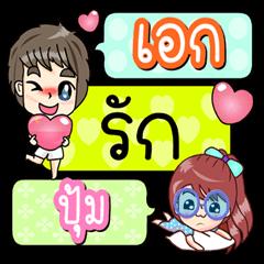 Aek Love Poom (Lover)