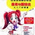 [Ebook] How To Draw Manga 299