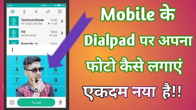 How to set your photo on the mobile dialpad || mobile के dialpad पर अपना फोटो कैसे लगाएं!!
