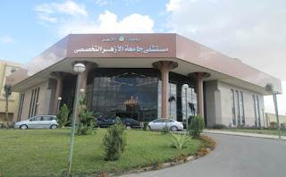 اصدار قرار جمهوري بإنشاء كلية تمريض للبنات بجامعة الازهر
