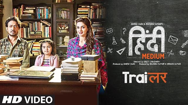 Hindi Medium Movie Official Trailer | Irrfan Khan | Saba Qamar & Deepak Dobriyal