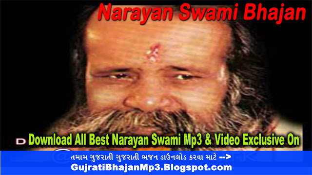 Narayan Swami Bhajan Mp3 Download