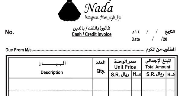وكالة بصمة ريادة للدعاية و الإعلان noon by nada invoice 14x22cm