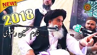 Khadim Hussain Rizvi   Latest Live Conference   18th January 2018