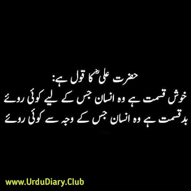 Best Hazrat Ali Quotes Images In Urdu - Hazrat Ali R.A ka Qwal hai