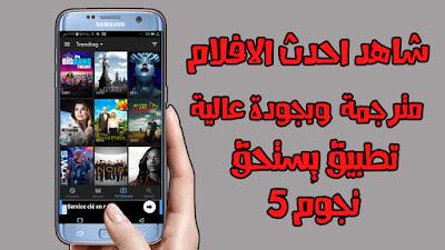 افضل تطبيق لمشاهدة الافلام مجانا, تطبيق MediaBox HD للأندرويد, تطبيق لمشاهدة الافلام مترجمة للاندرويد, تطبيق MediaBox HD مدفوع للأندرويد