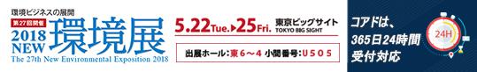 5/22(火)~25(金)東京ビッグサイト「2018NEW環境展」に出展