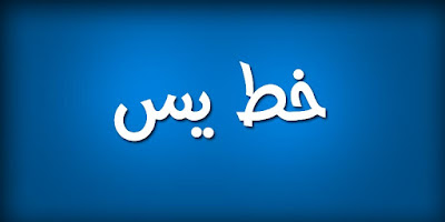 yaseen-font