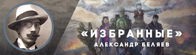 Александр Беляев «Избранные»