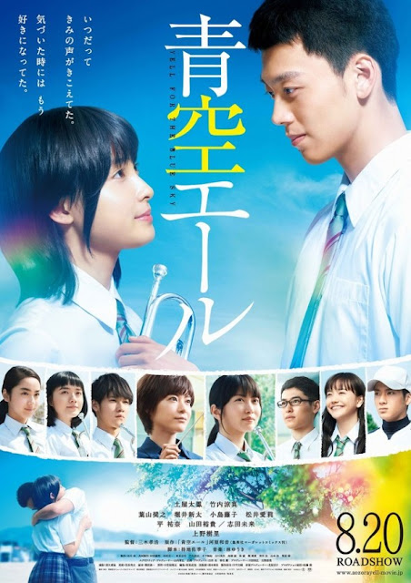 Sinopsis Yell For The Blue Sky / Aozora Yell / 青空エール (2016) - Film Jepang