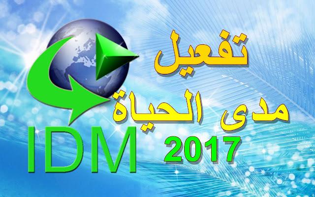 internet download manager 2018,2017 13163711.jpg