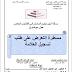 مسطرة التعرض على طلب تسجيل العلامة للأستاذ خالد الدان