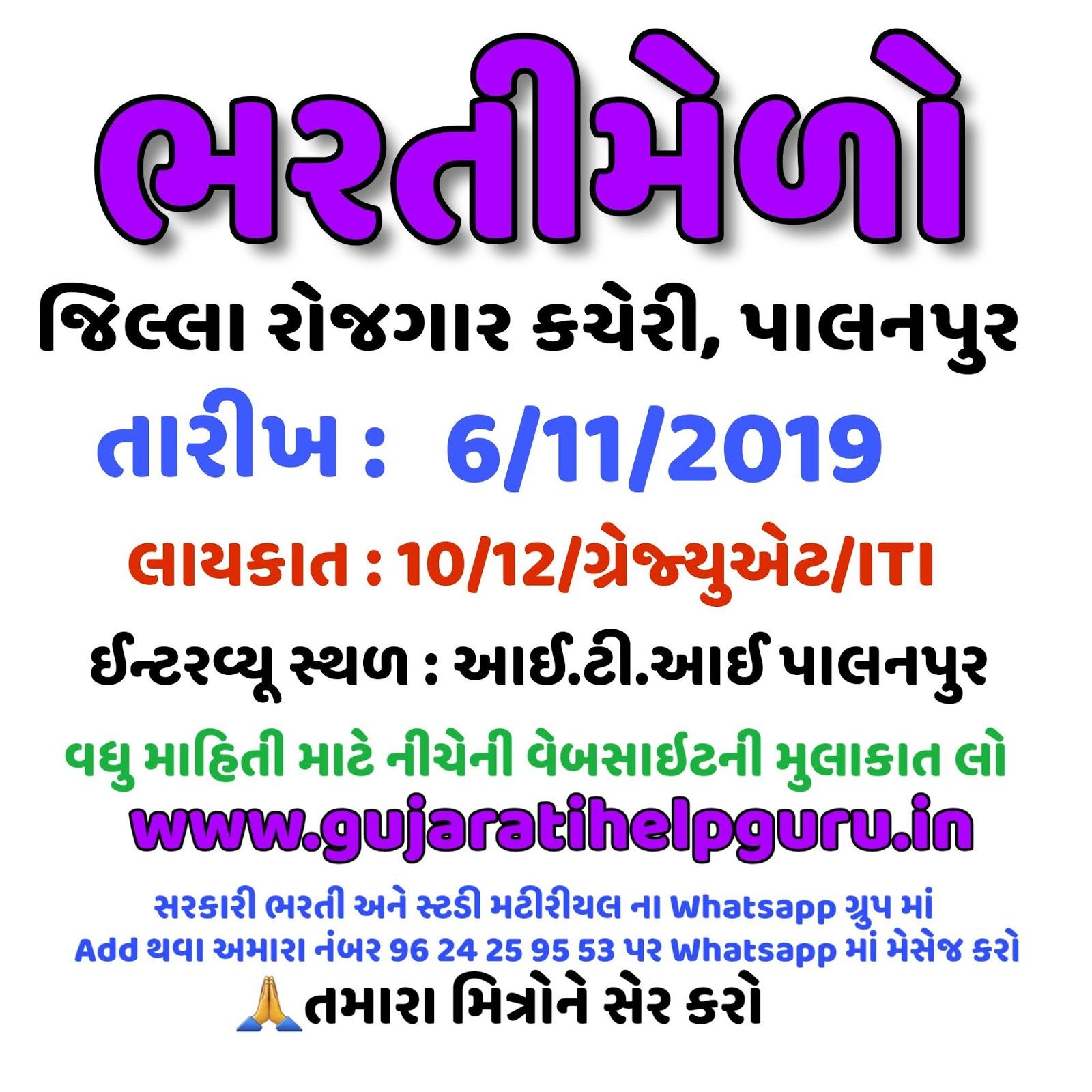 District Employment Exchange Palanpur Rozgaar Bharti Mela (06-11-2019) 1