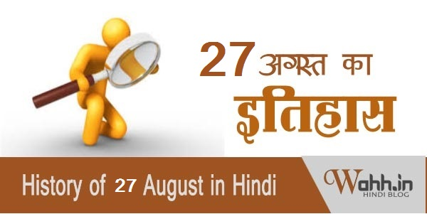 27-august-Aaj-Ka-itihaas-History