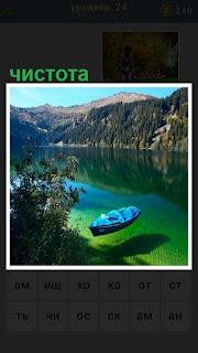 чистота на воде, прозрачная и плавает лодка