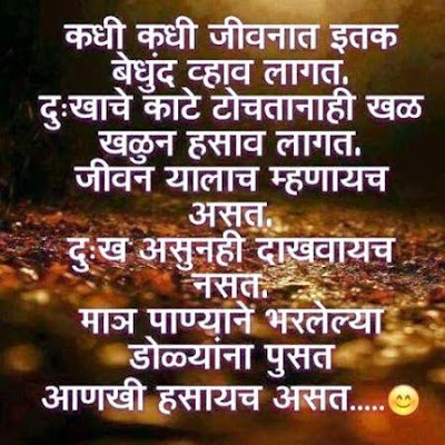 Whatsapp Status In Marathi Images