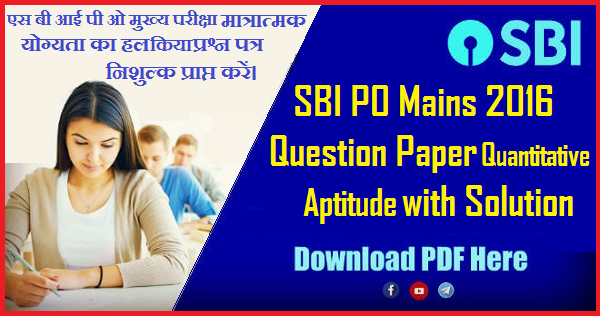 SBI PO Mains Quantitative Aptitude question paper 2016 pdf with solutions