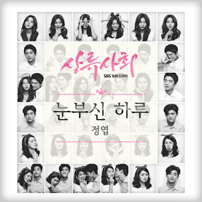 [Single] Jung Yup – High Society OST Part II