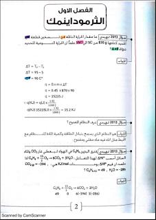 ملزمة الوزاري في الكيمياء للصف السادس العلمي للأستاذ جمال الأسدي