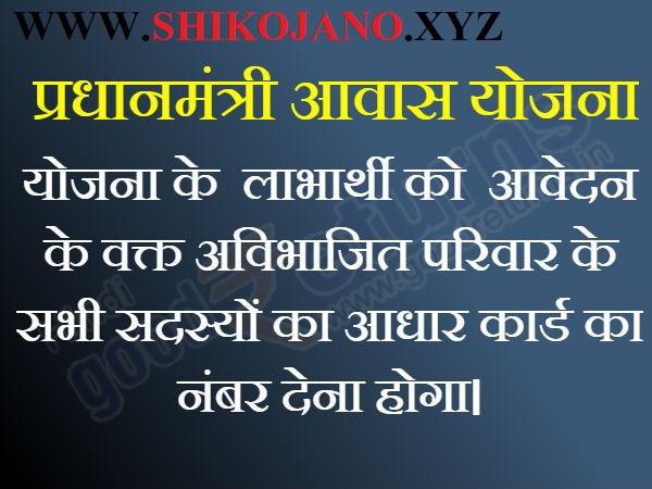 Pradhan Mantri Awas Yojana|PM आवास योजना