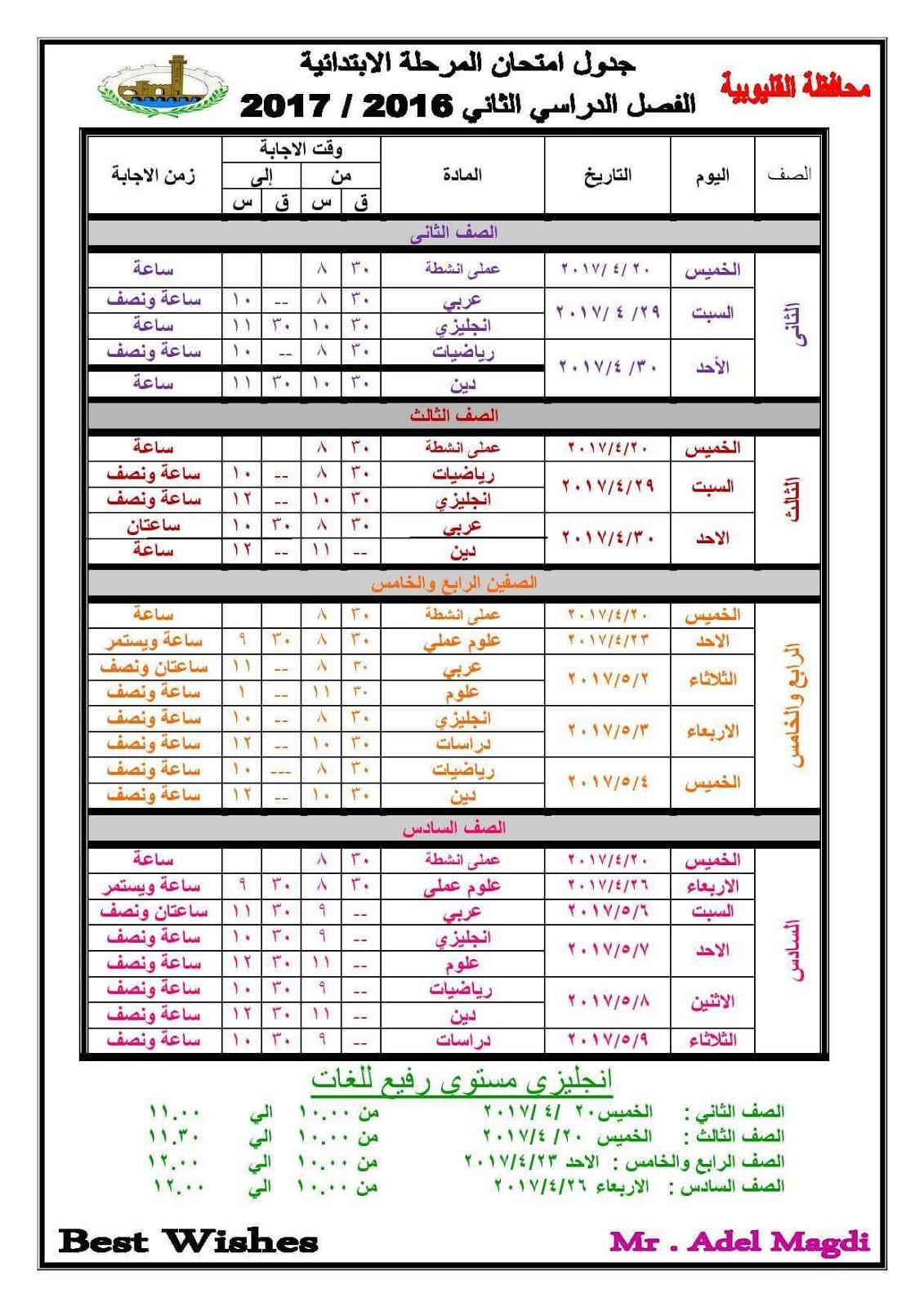 تحميل جدول امتحانات اخر العام لمحافظة القليوبية الترم الثاني ابتدائى ،اعدادى،ثانوى