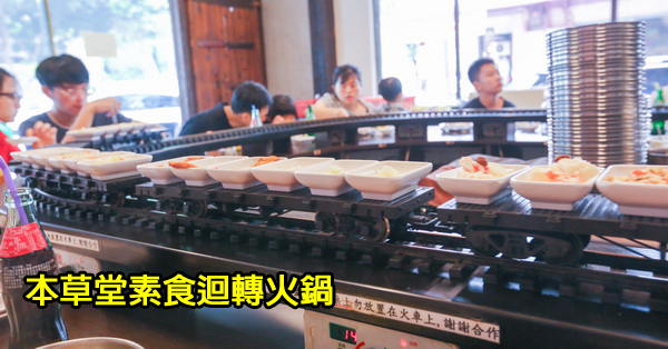 台中南屯|本草堂素食迴轉火鍋|南屯素食美食吃到飽|小火車將美食送到面前