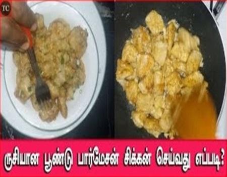 Garlic Parmesan Chicken Recipe in Tamil