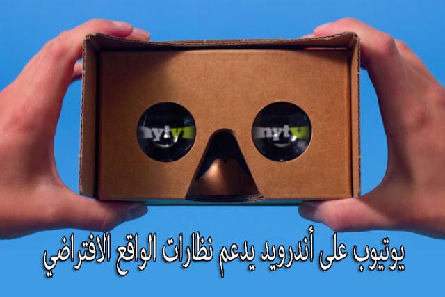 f1d93e37f يوتيوب youtub على أندرويد يدعم نظارات الواقع الافتراضي - almohtarifen