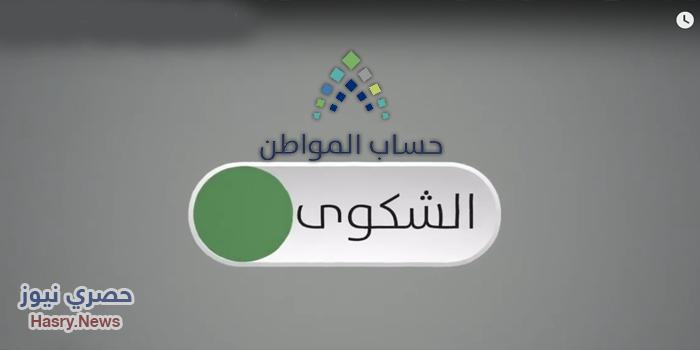رقم شكاوى حساب المواطن - طريقة وخطوات تقديم شكوى على مبلغ الإستحقاق