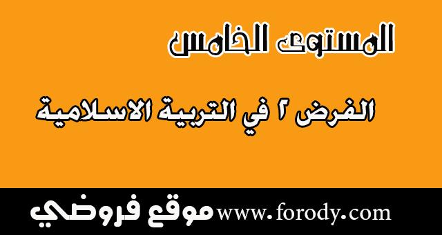 الفرض 2 في التربية الاسلامية المستوى الخامس ابتدائي