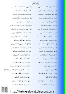 Teks Sholawat Ya Maulidal Musthofa