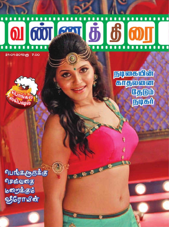 chennai aunty illegal sex with husband friend-Tamil clear