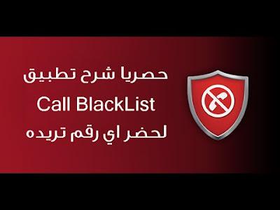 حصريا شرح و تحميل تطبيق call blacklist pro لحضر الأرقام و الرسائل على الاندرويد