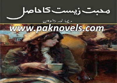 Urdu Novel By Reema Noor Rizwan
