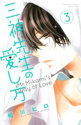 [Manga] 三神先生の愛し方 第01-03巻 [Mikami Sensei no Aishikata Vol 01-03] Raw Download