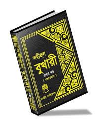 সহিহ বুখারি হাদিস pdf ডাউনলোড,