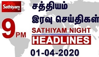 01 Apr 2020   Tamil Evening Headlines News